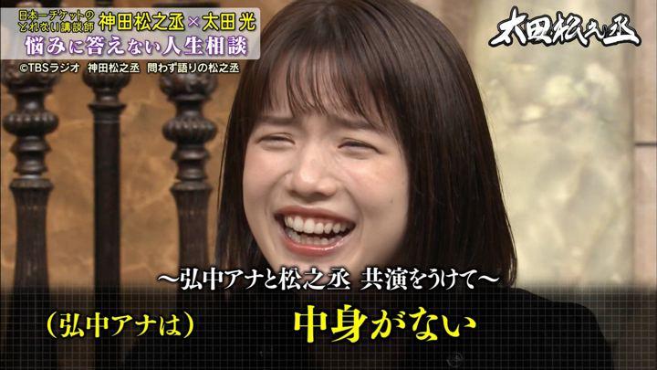 2019年09月19日弘中綾香の画像09枚目