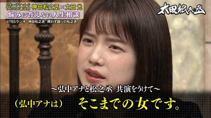 2019年09月19日弘中綾香の画像10枚目
