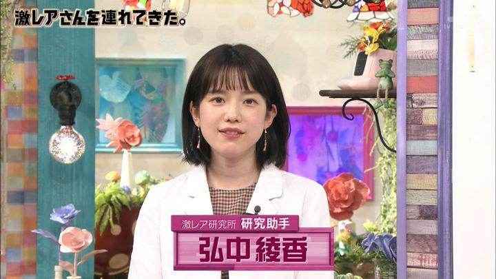 2019年09月21日弘中綾香の画像15枚目