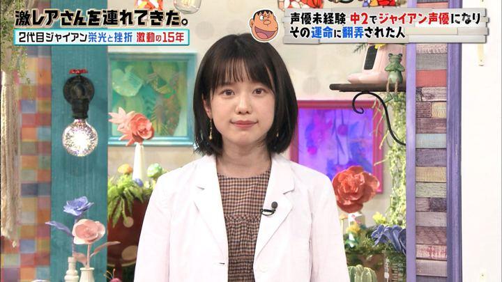 2019年09月21日弘中綾香の画像17枚目