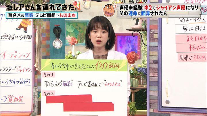 2019年09月21日弘中綾香の画像26枚目