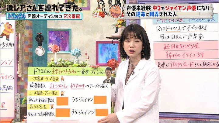 2019年09月21日弘中綾香の画像29枚目