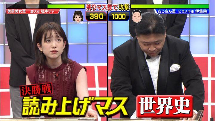 2019年09月23日弘中綾香の画像09枚目