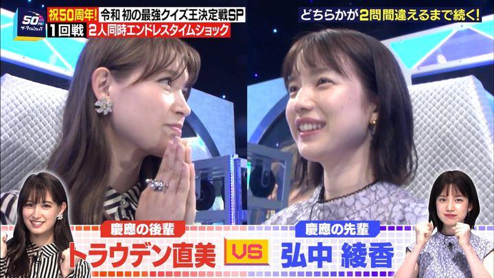 2019年09月25日弘中綾香の画像03枚目