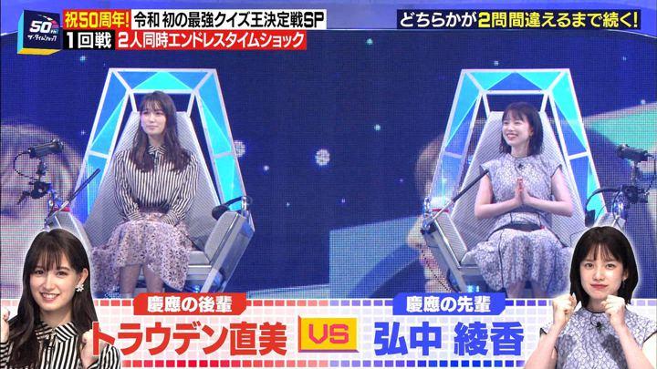 2019年09月25日弘中綾香の画像04枚目