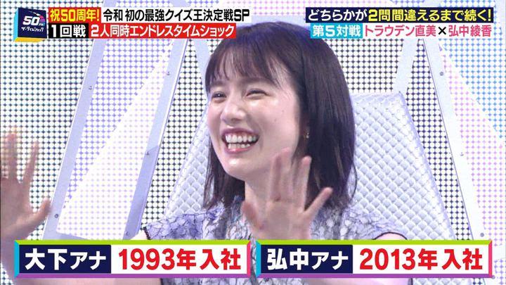 2019年09月25日弘中綾香の画像06枚目