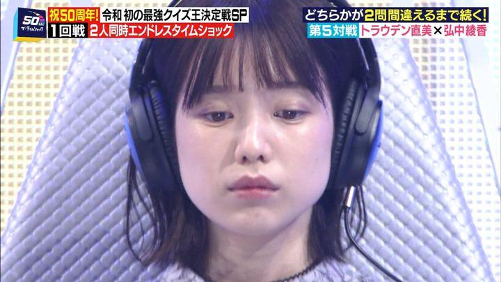 2019年09月25日弘中綾香の画像07枚目