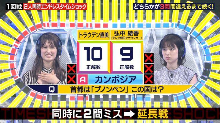 2019年09月25日弘中綾香の画像08枚目