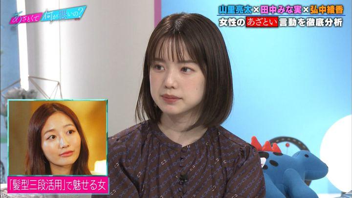 2019年09月27日弘中綾香の画像09枚目