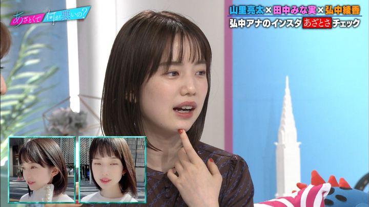 2019年09月27日弘中綾香の画像38枚目