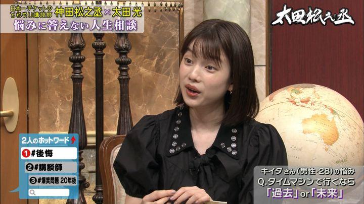 2019年10月02日弘中綾香の画像05枚目