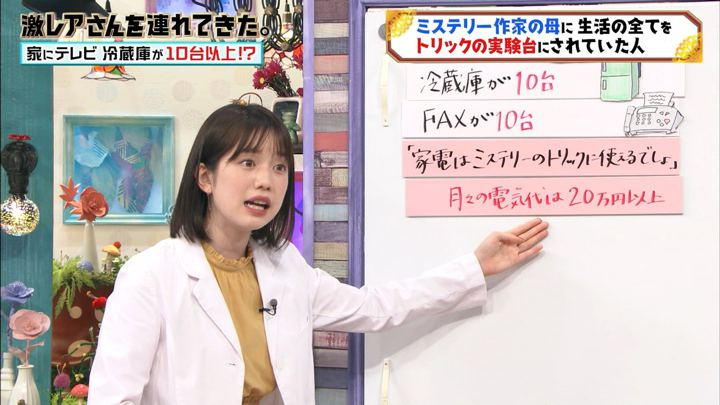 2019年10月05日弘中綾香の画像09枚目