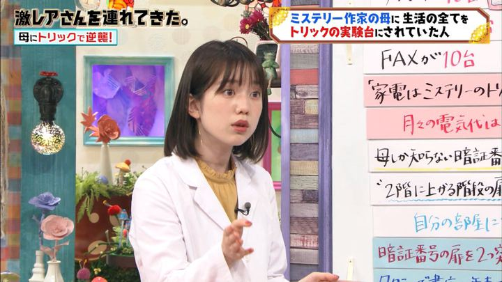 2019年10月05日弘中綾香の画像12枚目