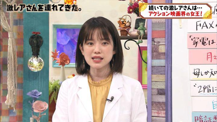 2019年10月05日弘中綾香の画像14枚目