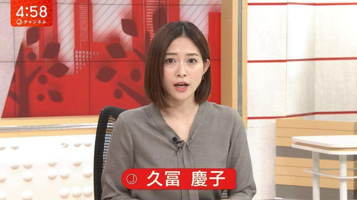 2019年09月04日久冨慶子の画像02枚目