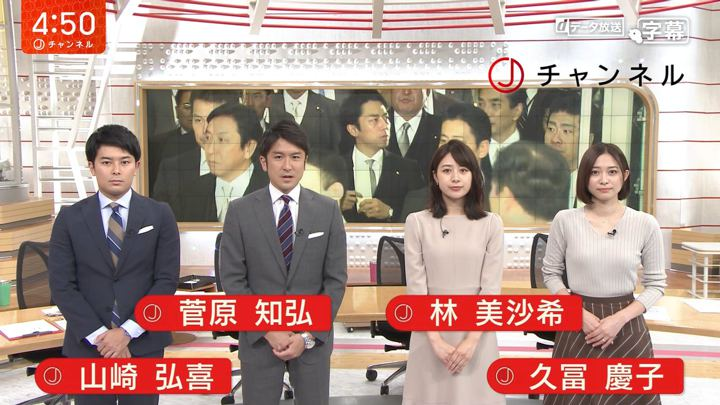 2019年09月11日久冨慶子の画像01枚目