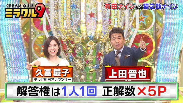 2019年09月11日久冨慶子の画像10枚目