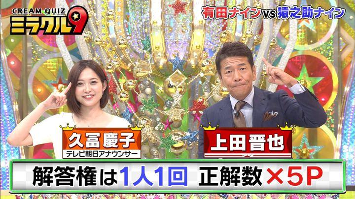 2019年09月11日久冨慶子の画像11枚目