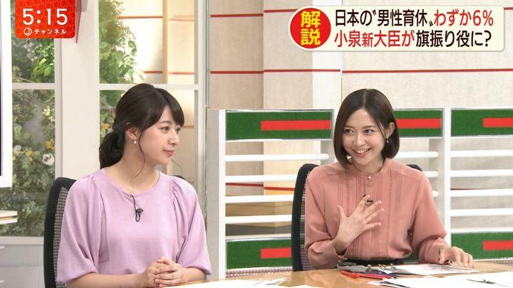 2019年09月12日久冨慶子の画像06枚目