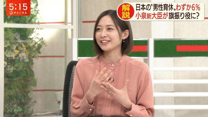 2019年09月12日久冨慶子の画像08枚目