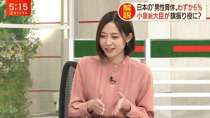 2019年09月12日久冨慶子の画像09枚目