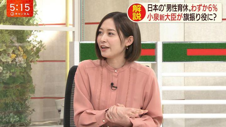 2019年09月12日久冨慶子の画像12枚目