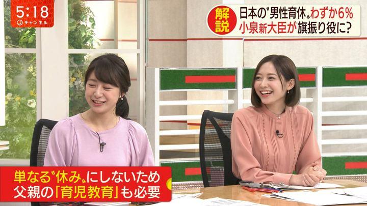 2019年09月12日久冨慶子の画像14枚目