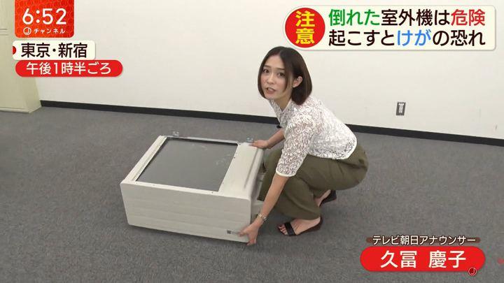 2019年09月24日久冨慶子の画像05枚目