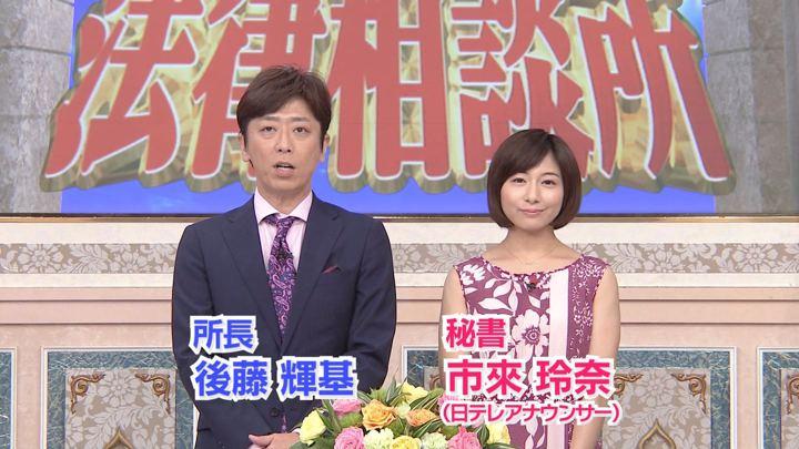2019年09月08日市來玲奈の画像01枚目