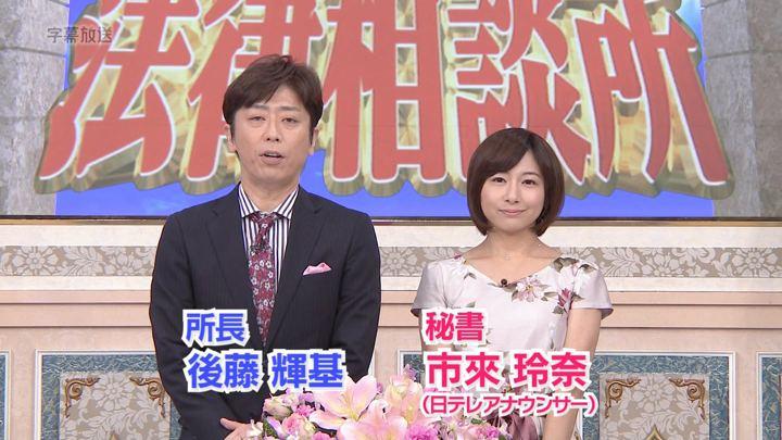 2019年09月22日市來玲奈の画像01枚目