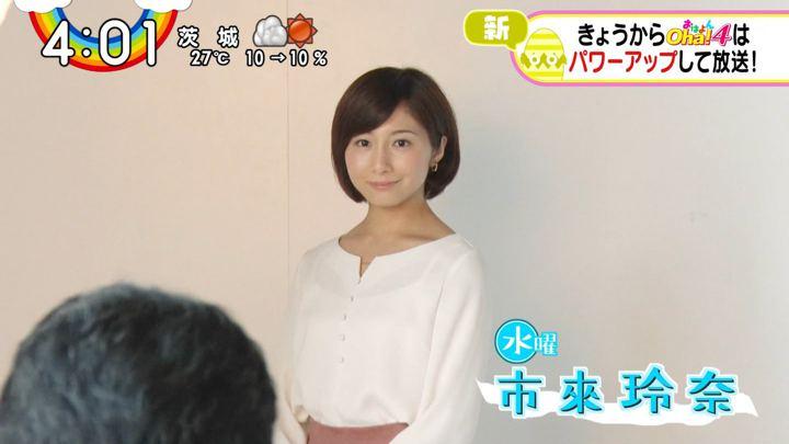 2019年09月30日市來玲奈の画像06枚目