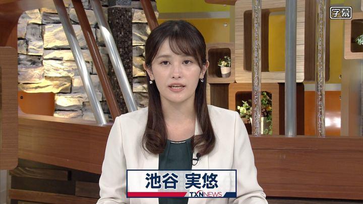 2019年09月07日池谷実悠の画像02枚目