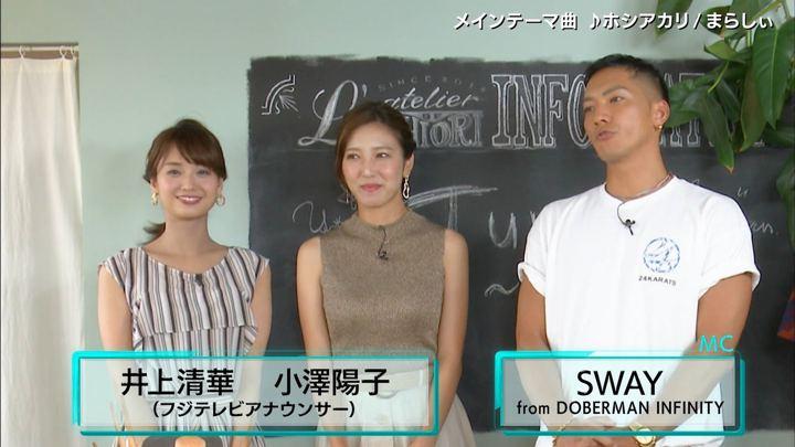 2019年09月07日井上清華の画像02枚目