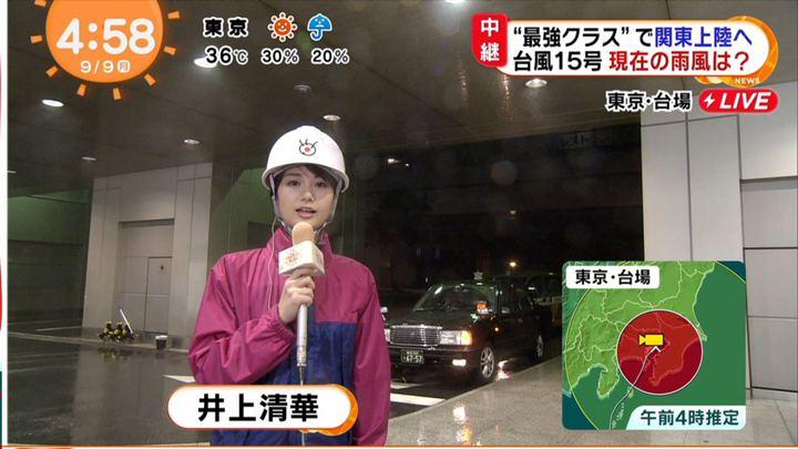 2019年09月09日井上清華の画像02枚目