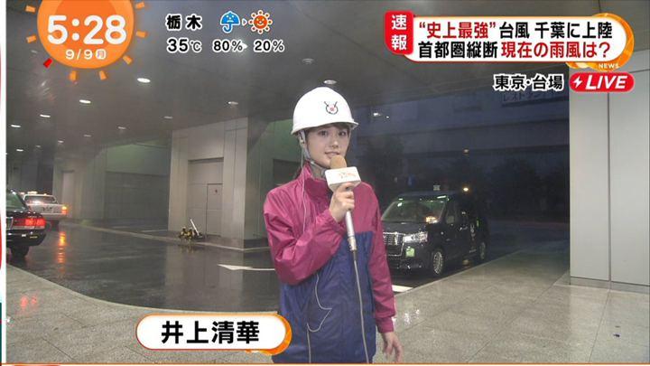 2019年09月09日井上清華の画像07枚目