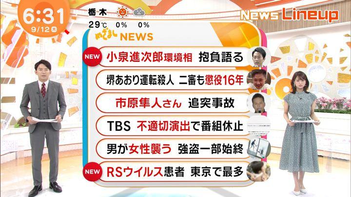 2019年09月12日井上清華の画像09枚目