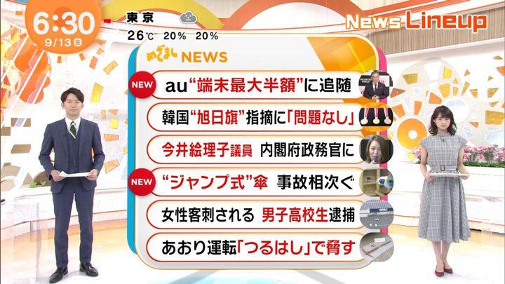 2019年09月13日井上清華の画像04枚目