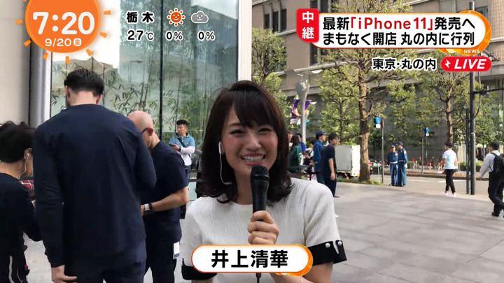 2019年09月20日井上清華の画像01枚目