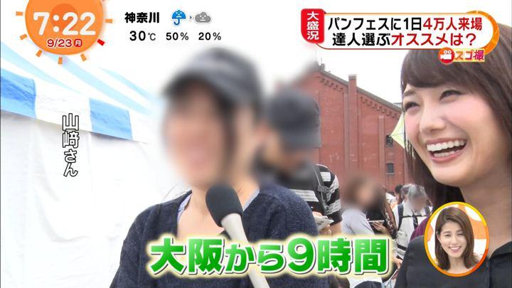 2019年09月23日井上清華の画像12枚目