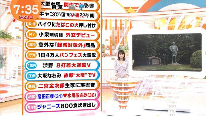 2019年09月23日井上清華の画像31枚目