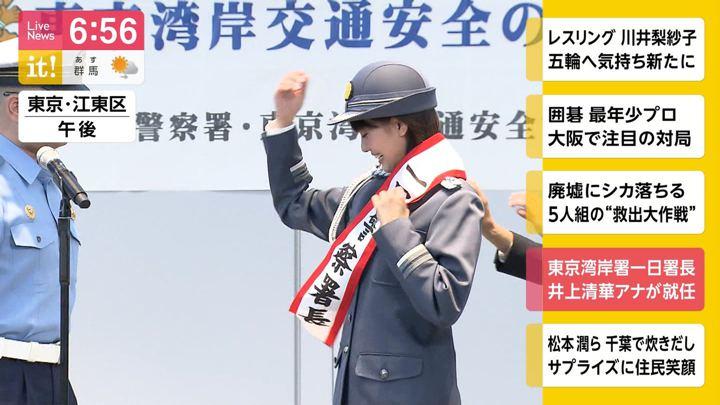 2019年09月24日井上清華の画像34枚目