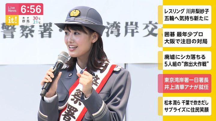 2019年09月24日井上清華の画像37枚目