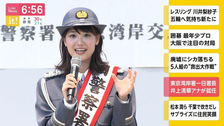 2019年09月24日井上清華の画像38枚目
