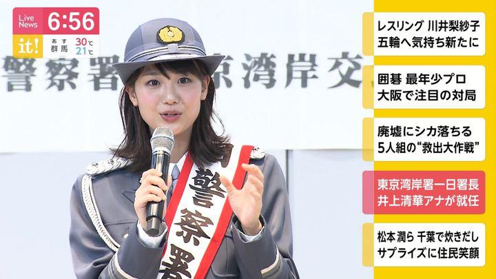 2019年09月24日井上清華の画像39枚目