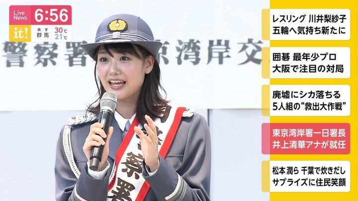 2019年09月24日井上清華の画像40枚目