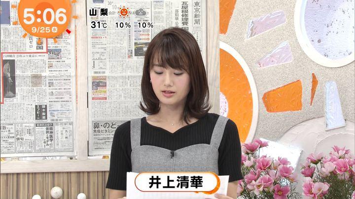 2019年09月25日井上清華の画像03枚目