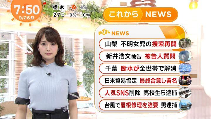 2019年09月26日井上清華の画像18枚目