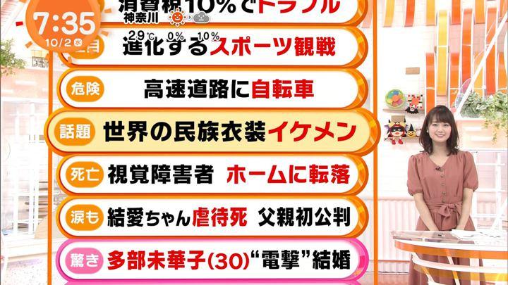 2019年10月02日井上清華の画像10枚目