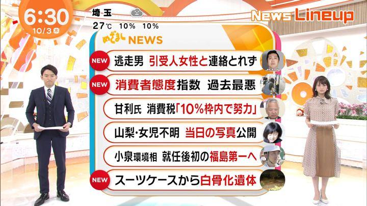 2019年10月03日井上清華の画像01枚目