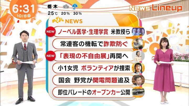 2019年10月08日井上清華の画像01枚目